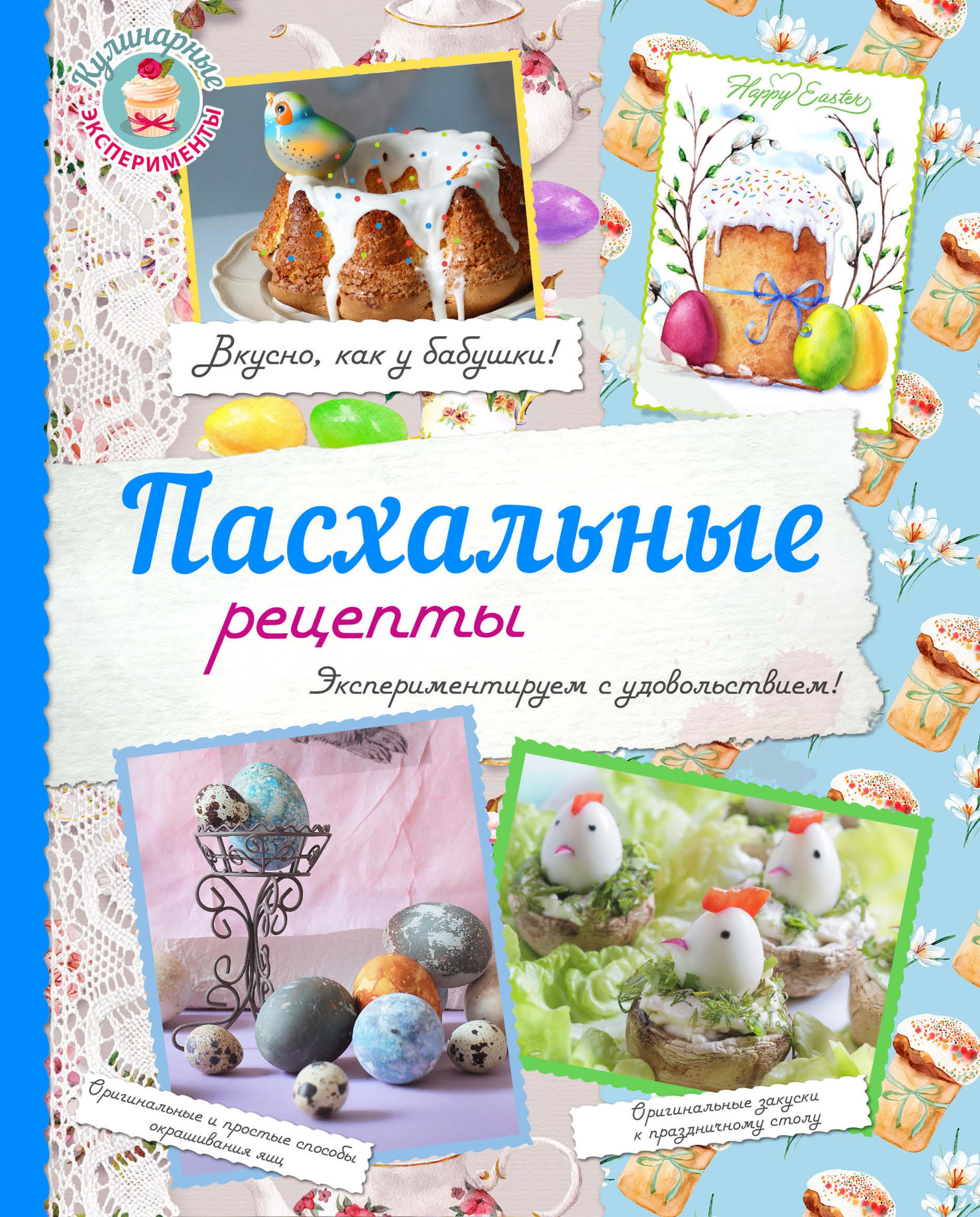Отсутствует Пасхальные рецепты пасхальные беседы в светлый четверг dvd