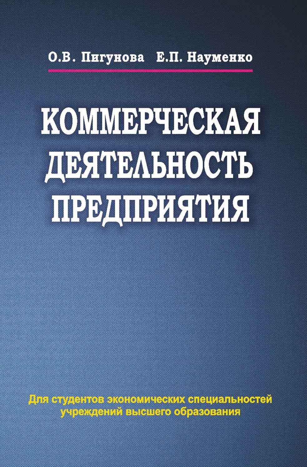 О. В. Пигунова Коммерческая деятельность предприятия
