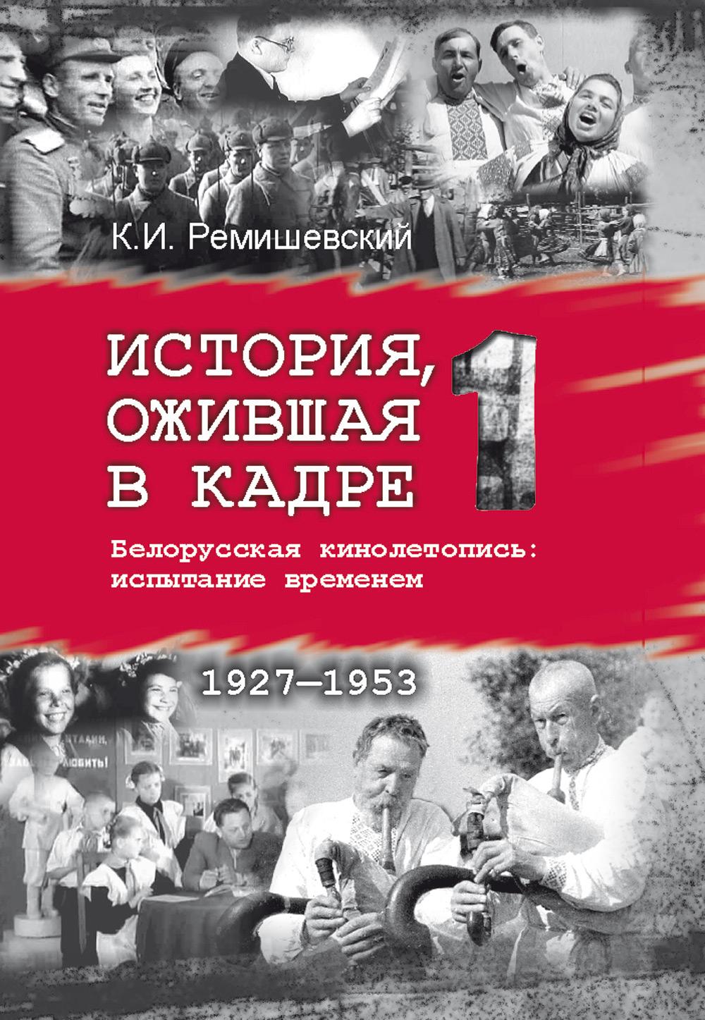 История, ожившая в кадре. Белорусская кинолетопись: испытание временем. Книга 1. 1927–1953