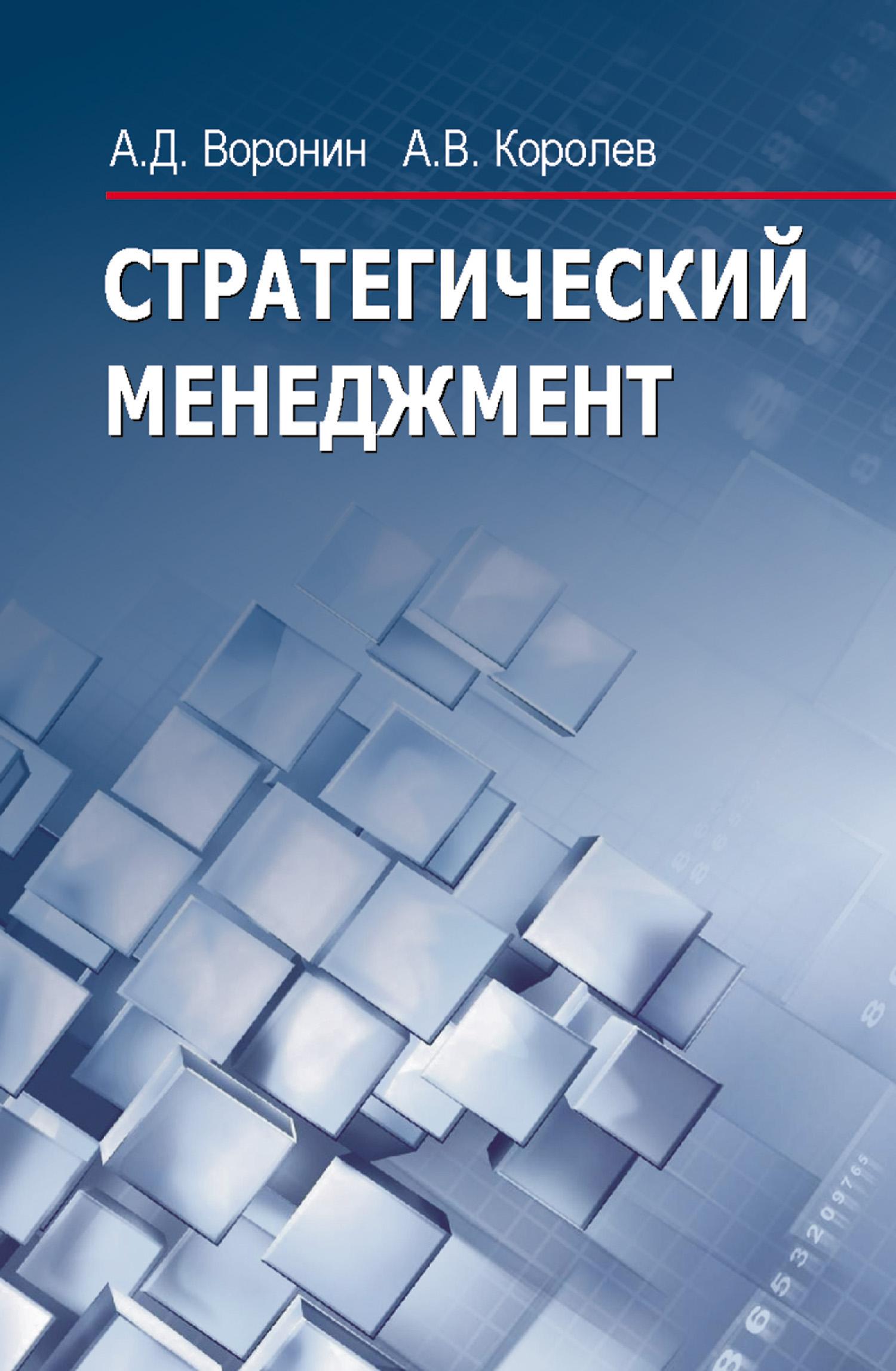 Андрей Королев Стратегический менеджмент