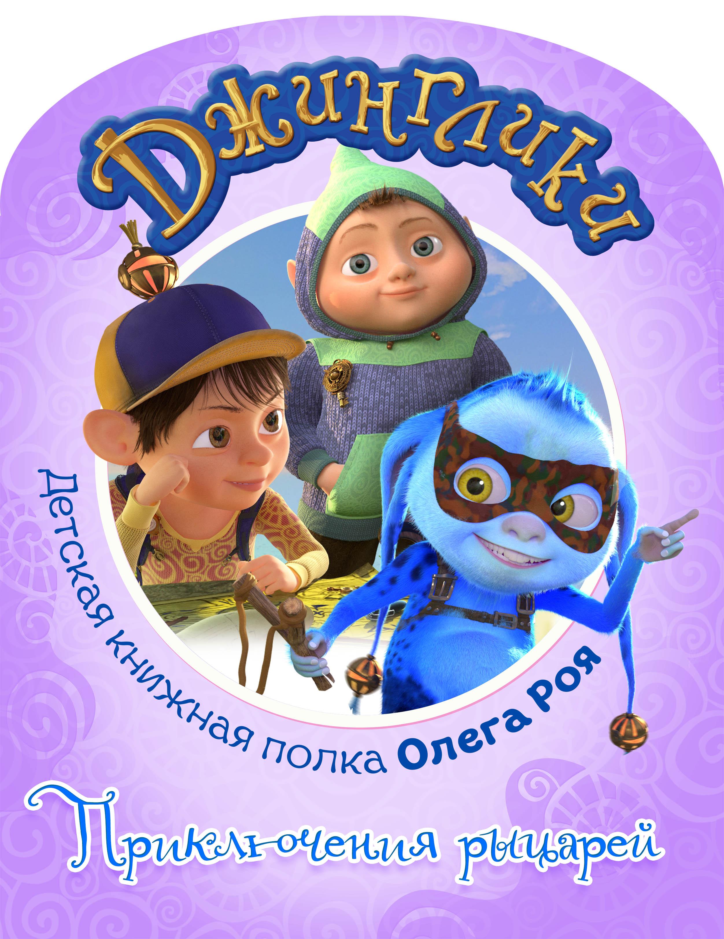 Олег Рой Приключения рыцарей (с цветными иллюстрациями)