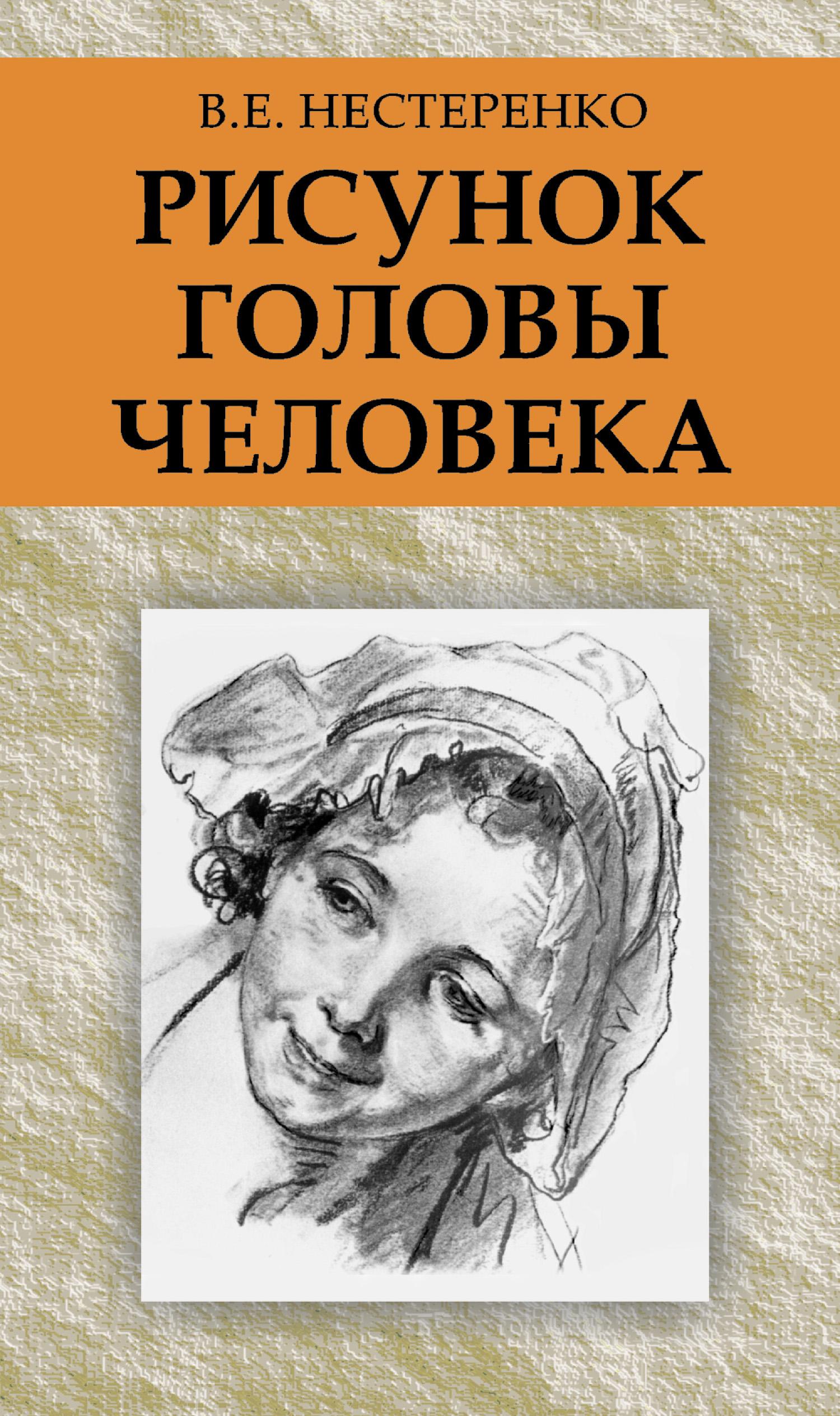 В. Е. Нестеренко Рисунок головы человека в т гордеенко рисунок головы и фигуры человека