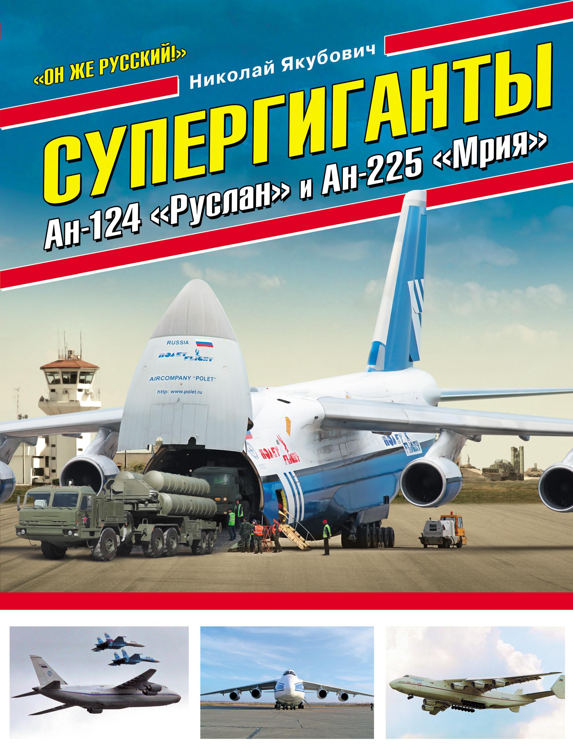 Николай Якубович Супергиганты Ан-124 «Руслан» и Ан-225 «Мрия». «Он же русский!» цена