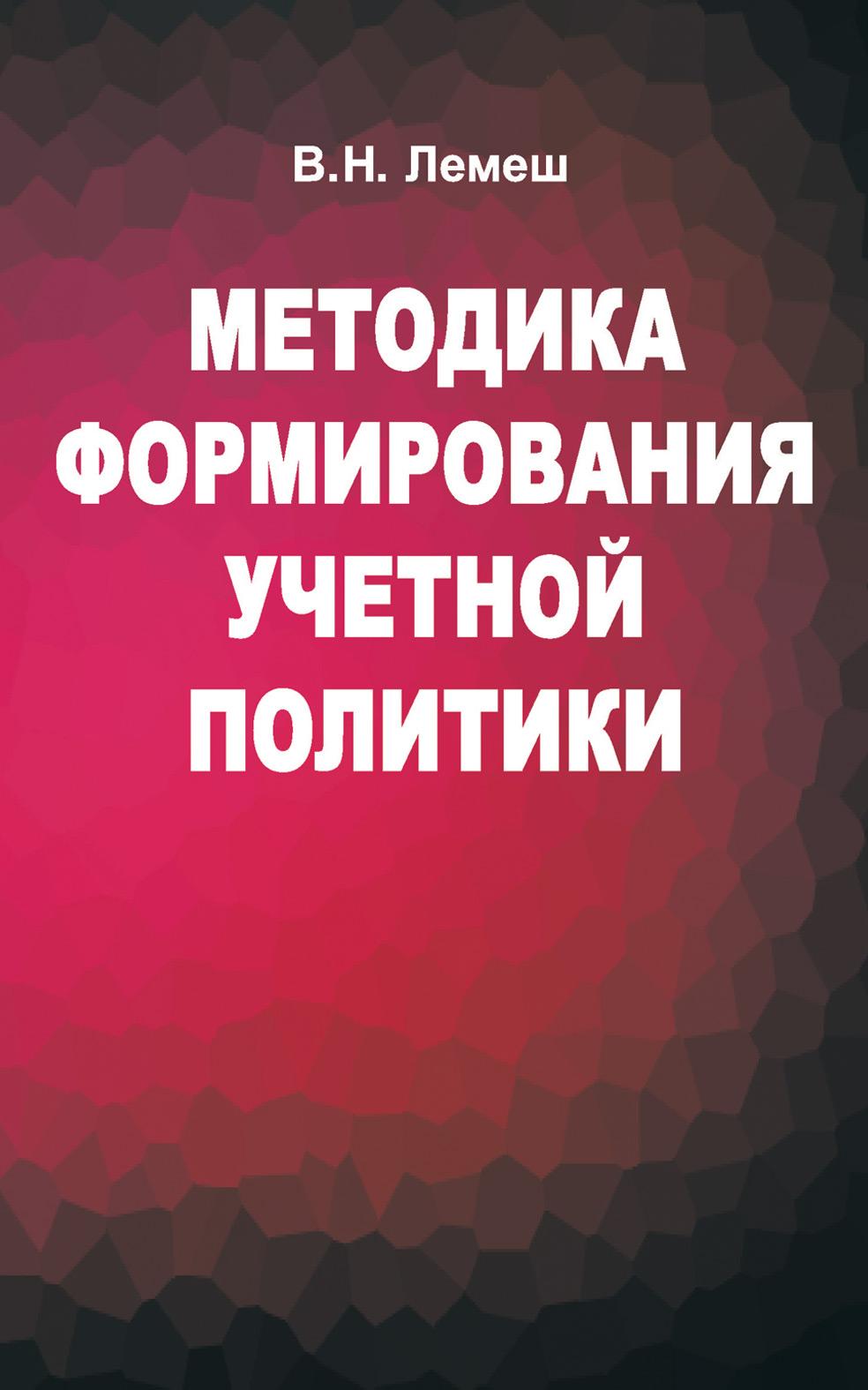 В. Н. Лемеш Методика формирования учетной политики мизиковский и е управленческий учет и защита учетной информации тесты учебное пособие