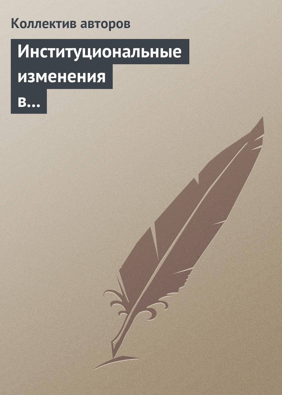 Коллектив авторов Институциональные изменения в социальной сфере российской экономики