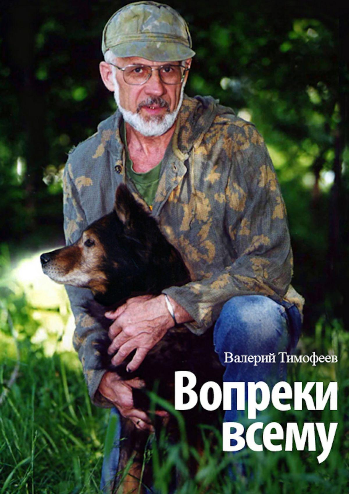 Валерий Владимирович Тимофеев Вопреки всему цена