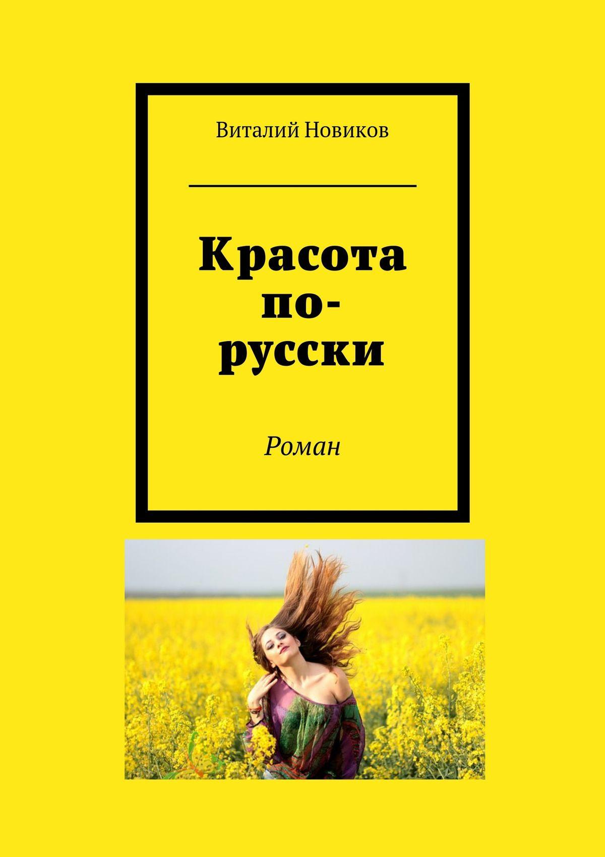 Виталий Новиков Красота по-русски. Роман виталий новиков grafоман