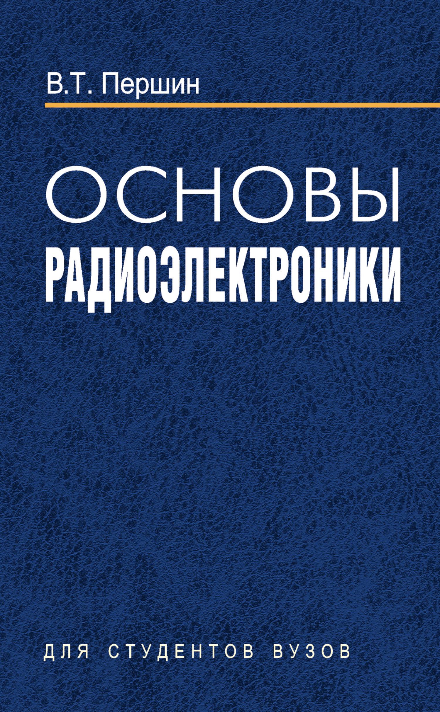 В. Т. Першин Основы радиоэлектроники толстые плёнки радиоэлектроники физико технические основы гетероструктурные среды