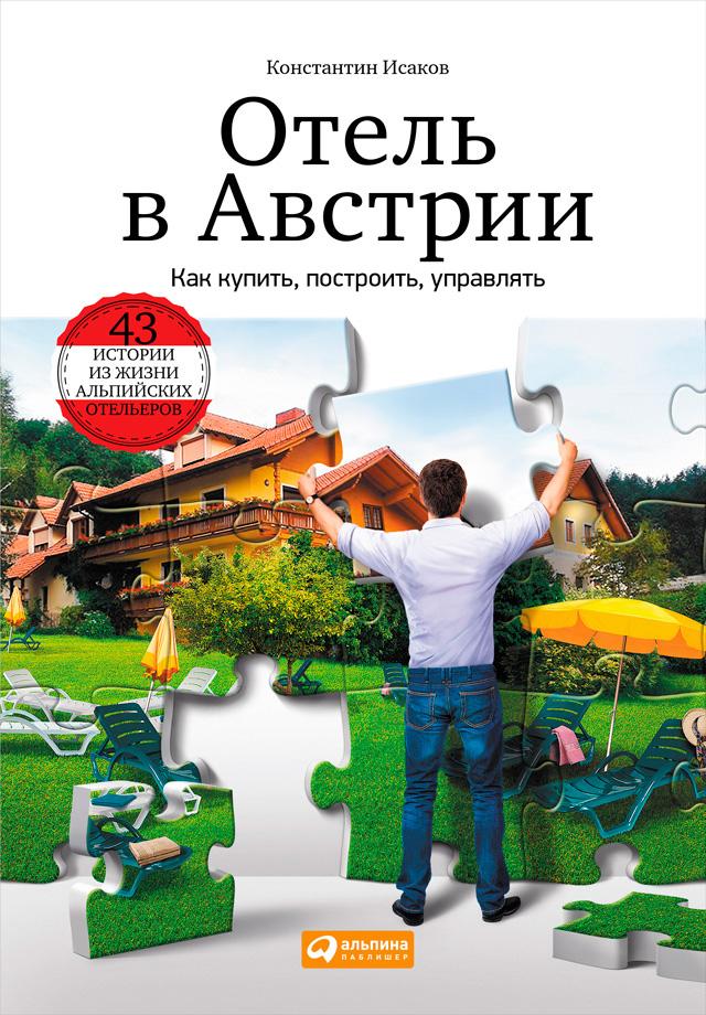 Обложка книги Отель вАвстрии: Каккупить, построить, управлять