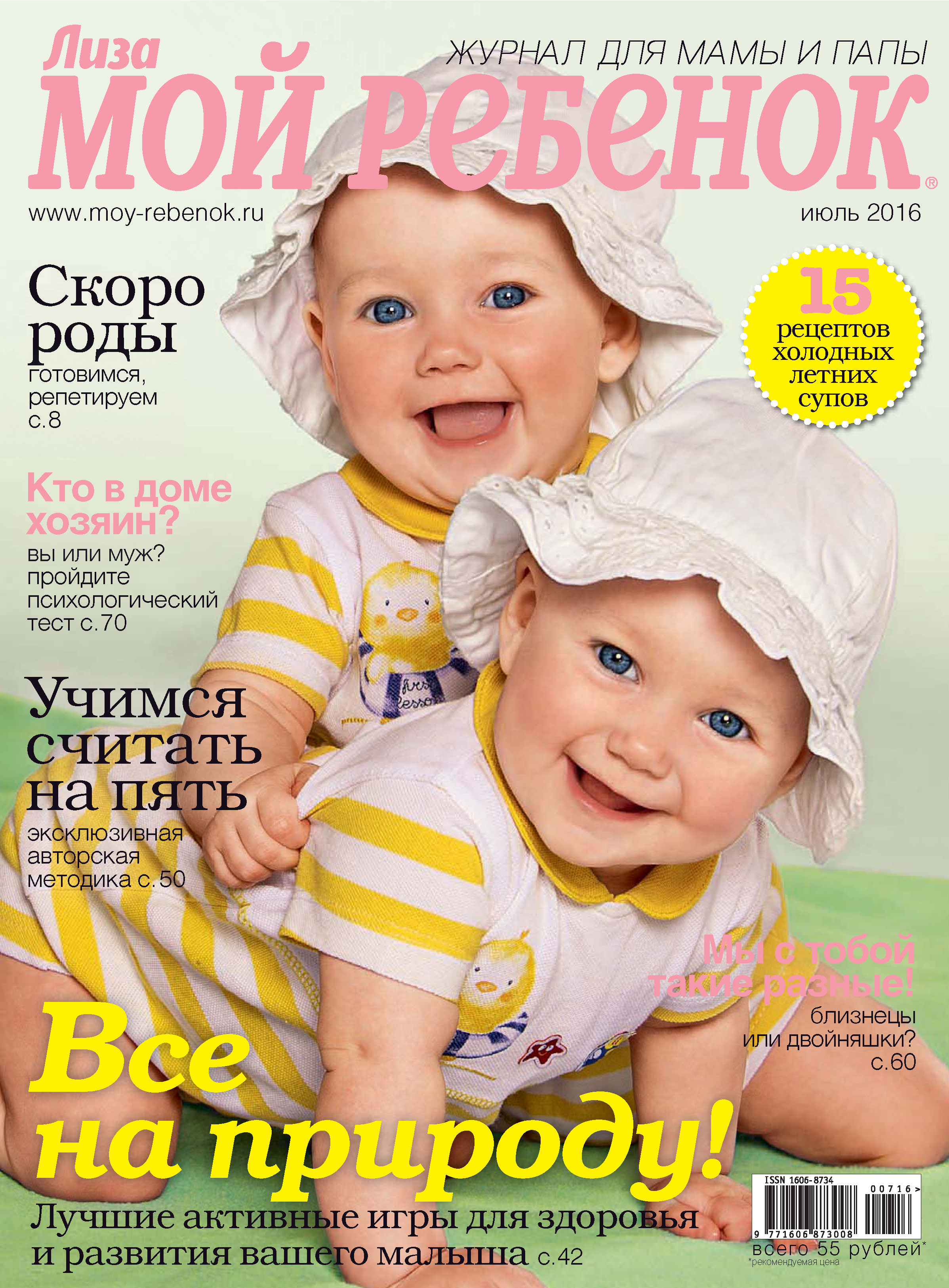 ИД «Бурда» Журнал «Лиза. Мой ребенок» №07/2016 ид бурда журнал лиза мой ребенок 03 2014
