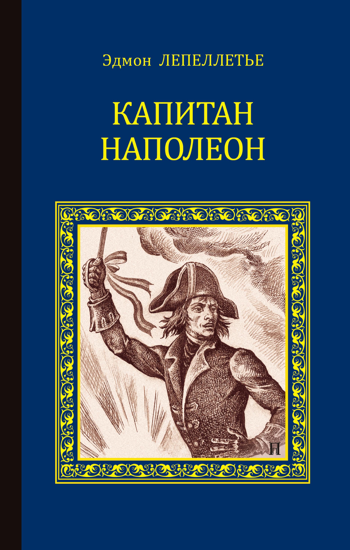Эдмон Лепеллетье Капитан Наполеон (сборник) эдмон лепеллетье тайна наполеона