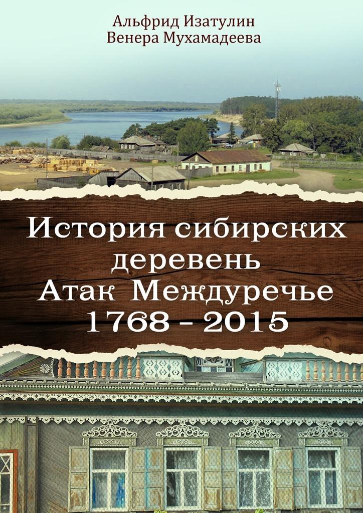Альфрид Изатулин История сибирских деревень. Атак Междуречье 1768—2015