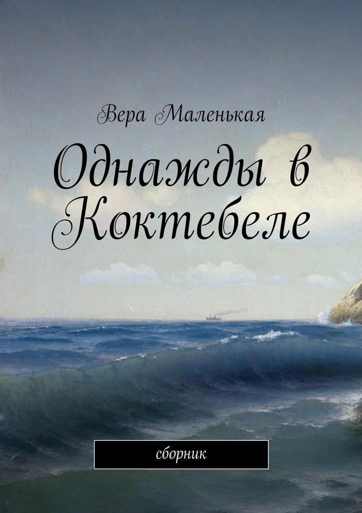 Вера Маленькая Однажды в Коктебеле. сборник сборник о боге – cпасителе мира