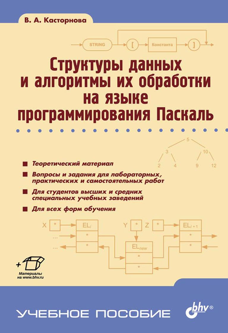 В. А. Касторнова Структуры данных и алгоритмы их обработки на языке программирования Паскаль гудрич тамассия структуры данных и алгоритмы книги