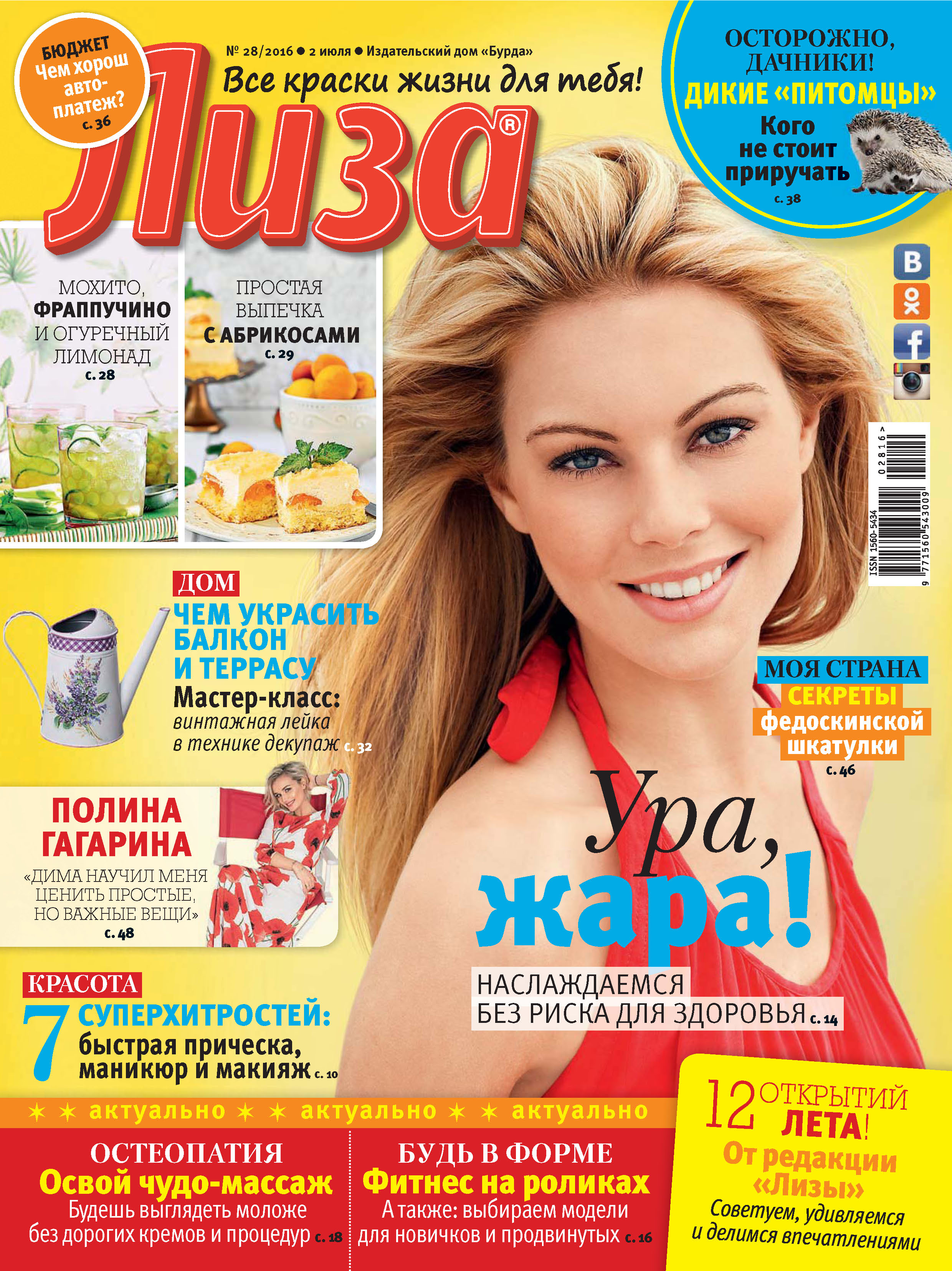 ИД «Бурда» Журнал «Лиза» №28/2016 ид бурда журнал лиза 26 2016