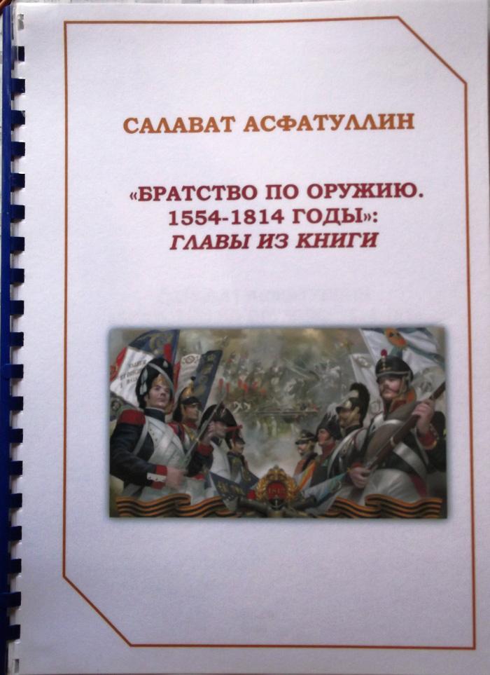 Салават Асфатуллин Братство по оружию. 1554-1814 гг. Главы из книги книги по декупажу