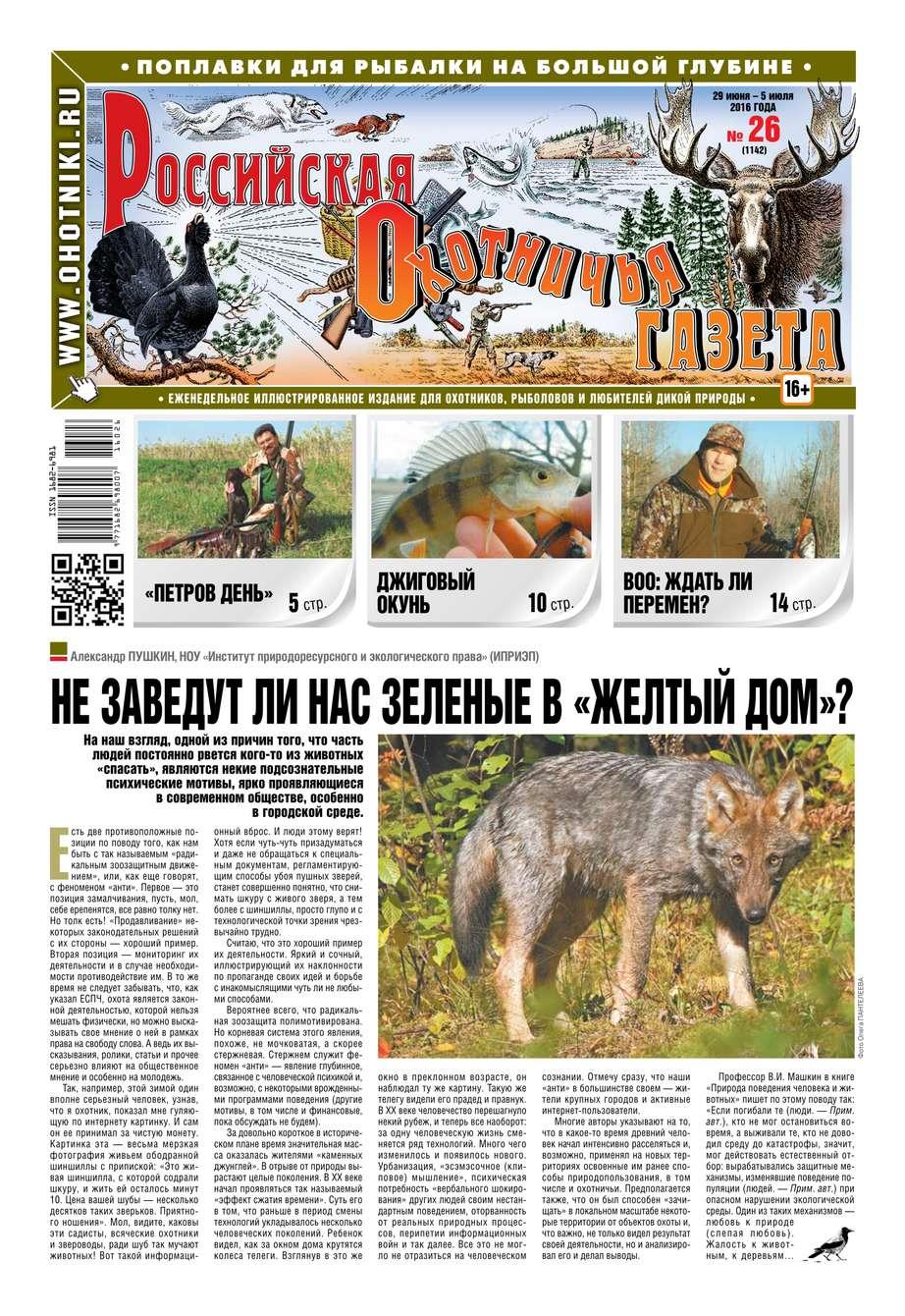 Редакция газеты Российская Охотничья Газета Российская Охотничья Газета 26-2016 цена в Москве и Питере