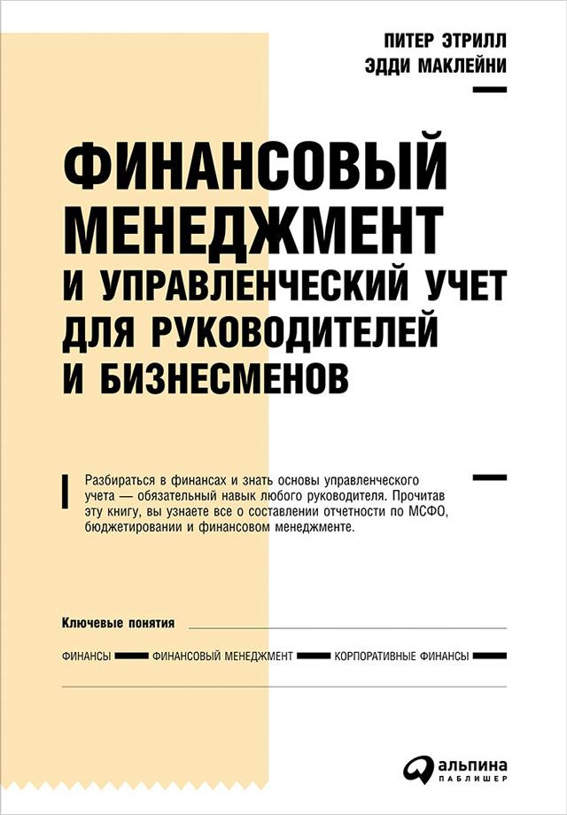 фото обложки издания Финансовый менеджмент и управленческий учет для руководителей и бизнесменов