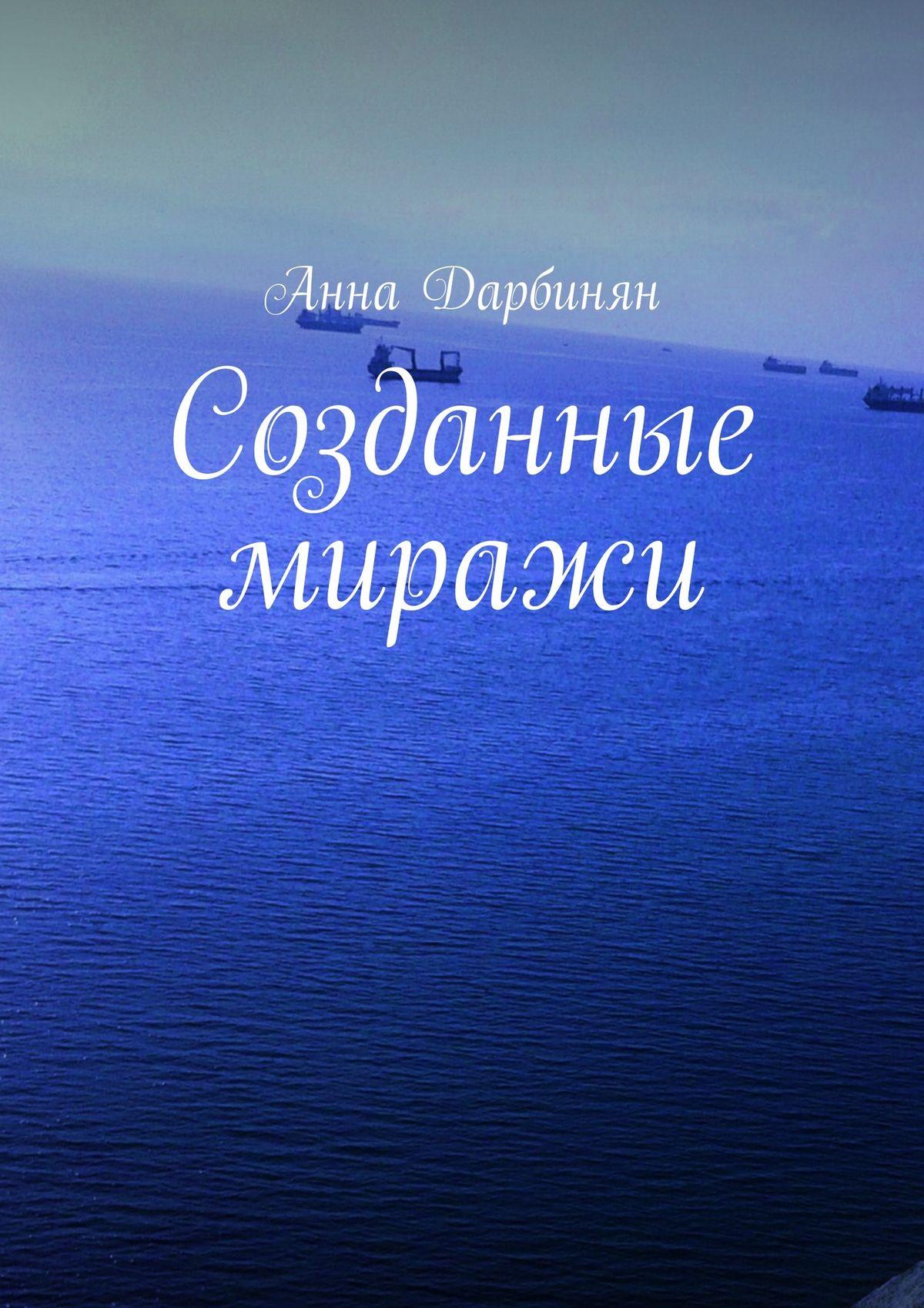 Анна Дарбинян Созданные миражи анна дарбинян знал только он