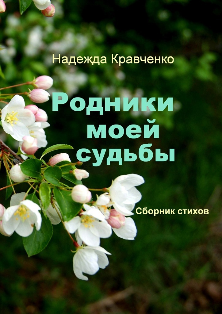 Надежда Кравченко Родники моей судьбы. Сборник стихов виражи моей судьбы