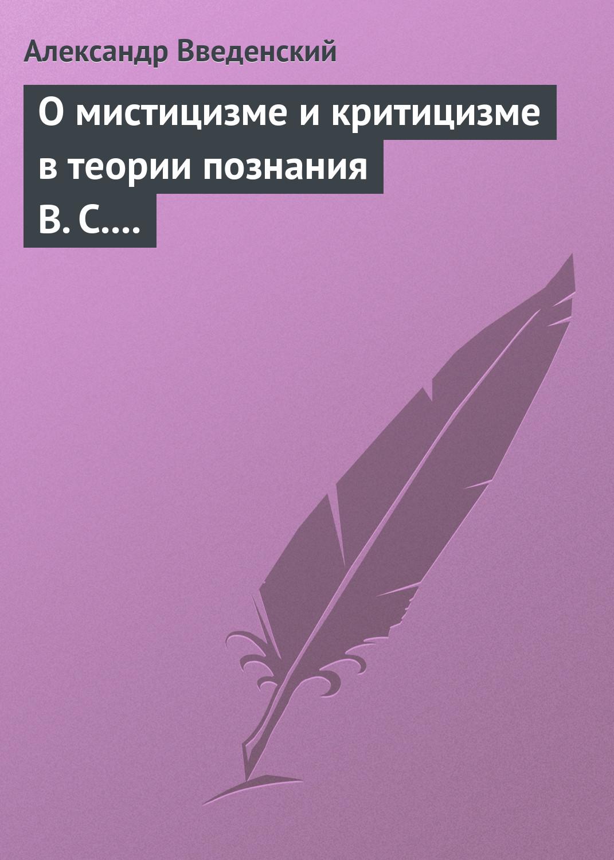 Александр Введенский Омистицизме икритицизме втеории познания В.С.Соловьева цена