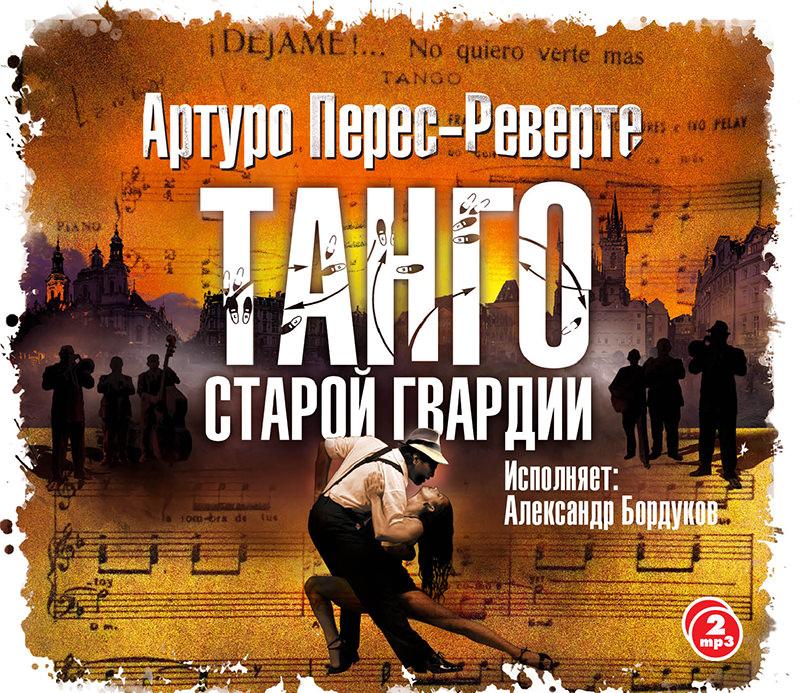 Артуро Перес-Реверте Танго старой гвардии крюкова елена николаевна аргентинское танго