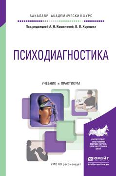 Елена Владимировна Рохина Психодиагностика. Учебник и практикум для академического бакалавриата