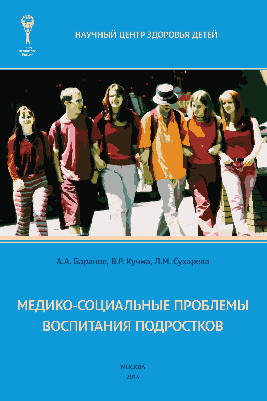 А. А. Баранов Медико-социальные проблемы воспитания подростков. Монография н м иовчук вопросы психического здоровья детей и подростков 1 2001