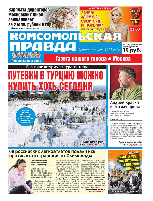 Комсомольская Правда. Москва 73п-2016