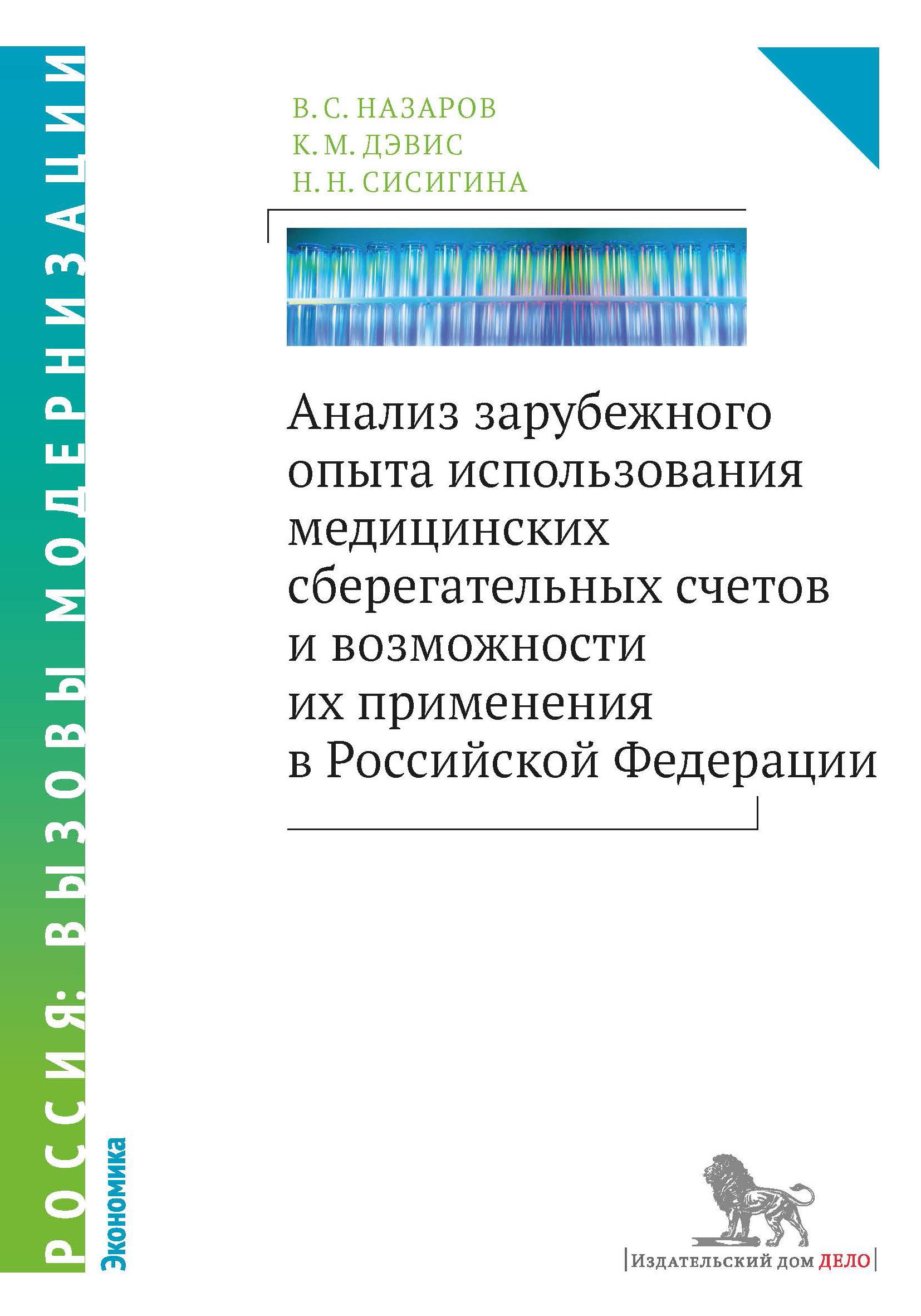 В. С. Назаров Анализ зарубежного опыта использования медицинских сберегательных счетов и возможности их применения в Российской Федерации
