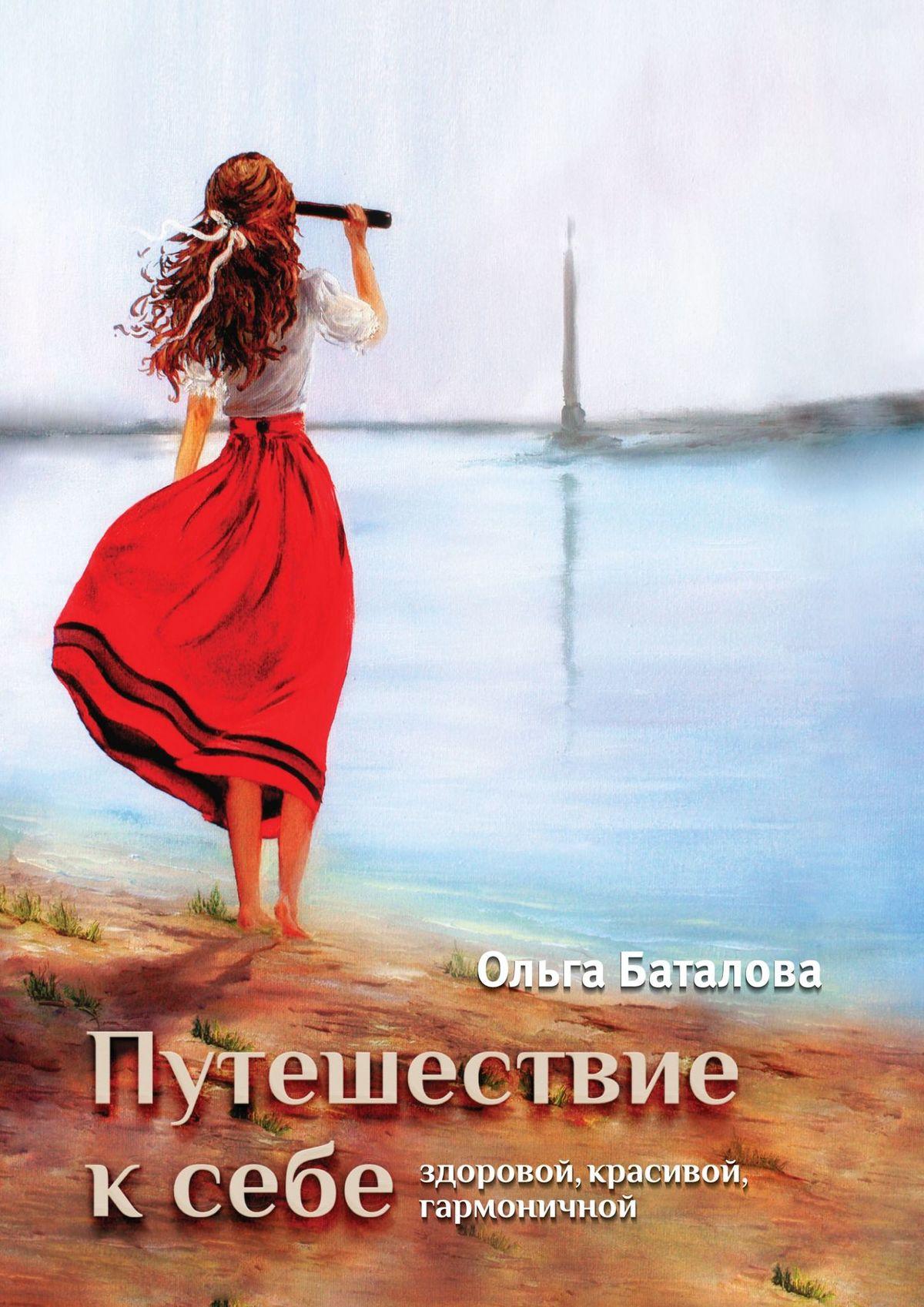 Ольга Баталова Путешествие к себе: здоровой, красивой, гармоничной