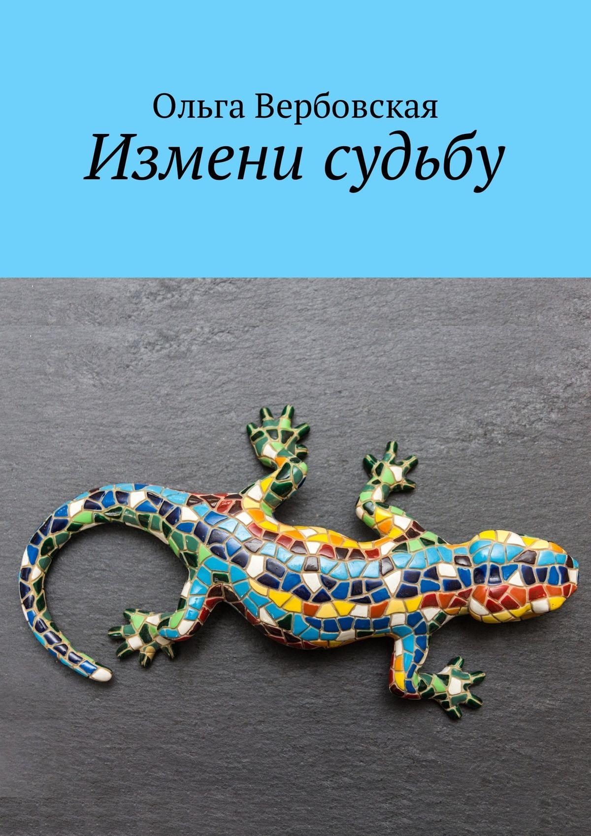 Ольга Вербовская Измени судьбу светлана джаарбекова необычная судьба