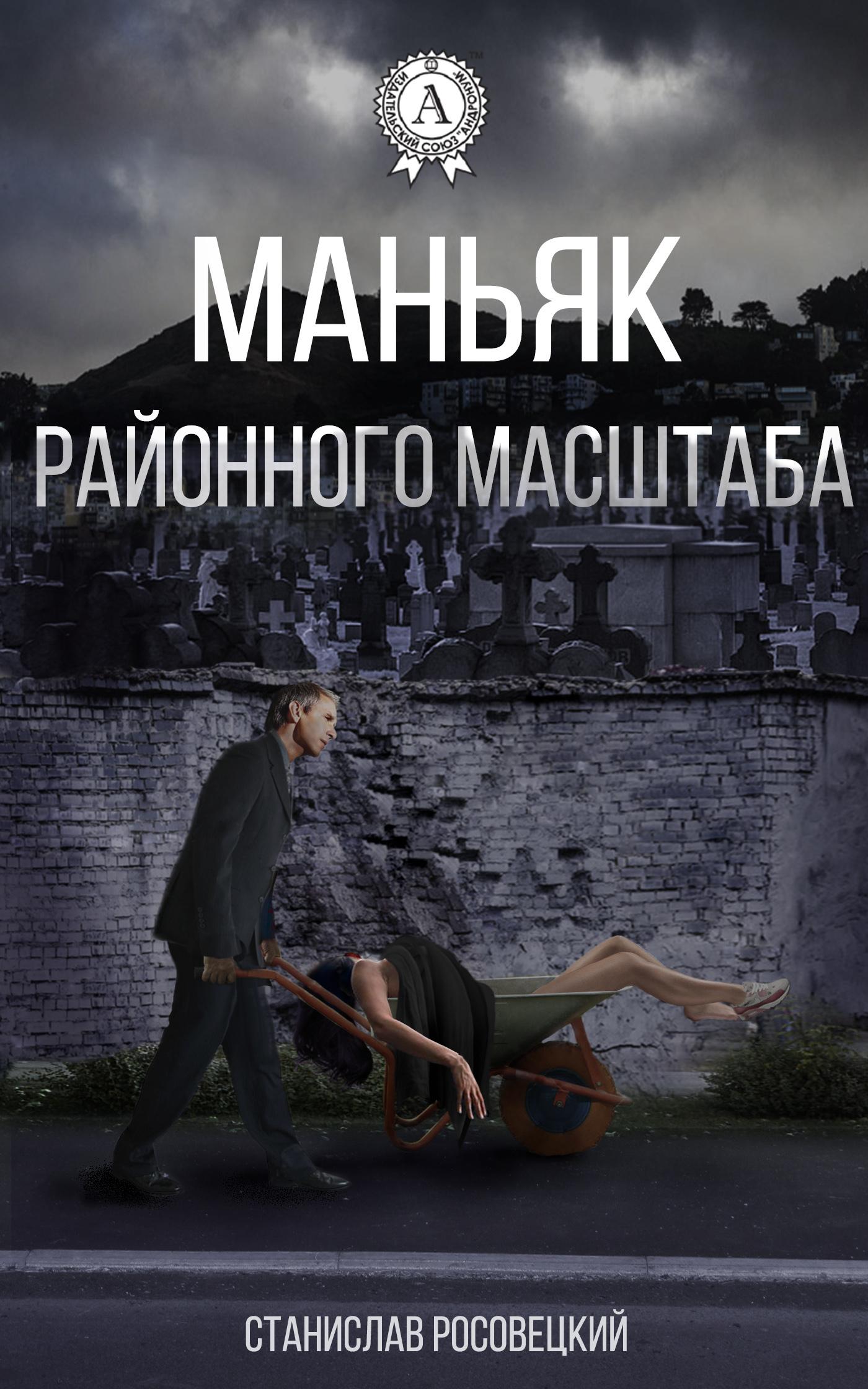 Станислав Росовецкий Маньяк районного масштаба