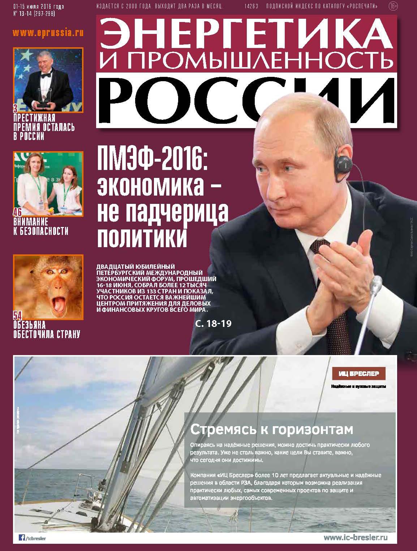 Отсутствует Энергетика и промышленность России №13-14 2016