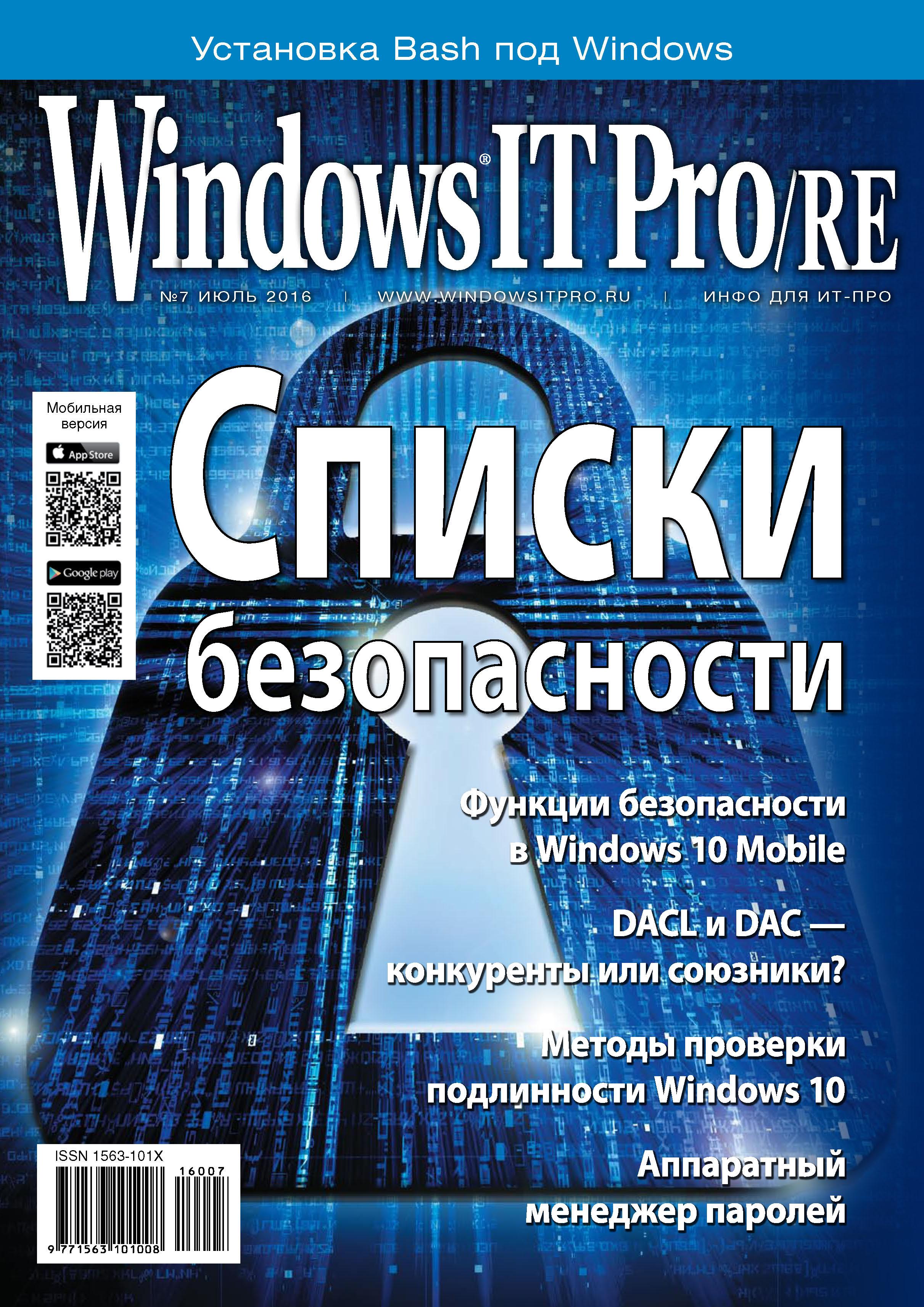 Открытые системы Windows IT Pro/RE №07/2016 сенько а работа с bigdata в облаках обработка и хранение данных с примерами из microsoft azure