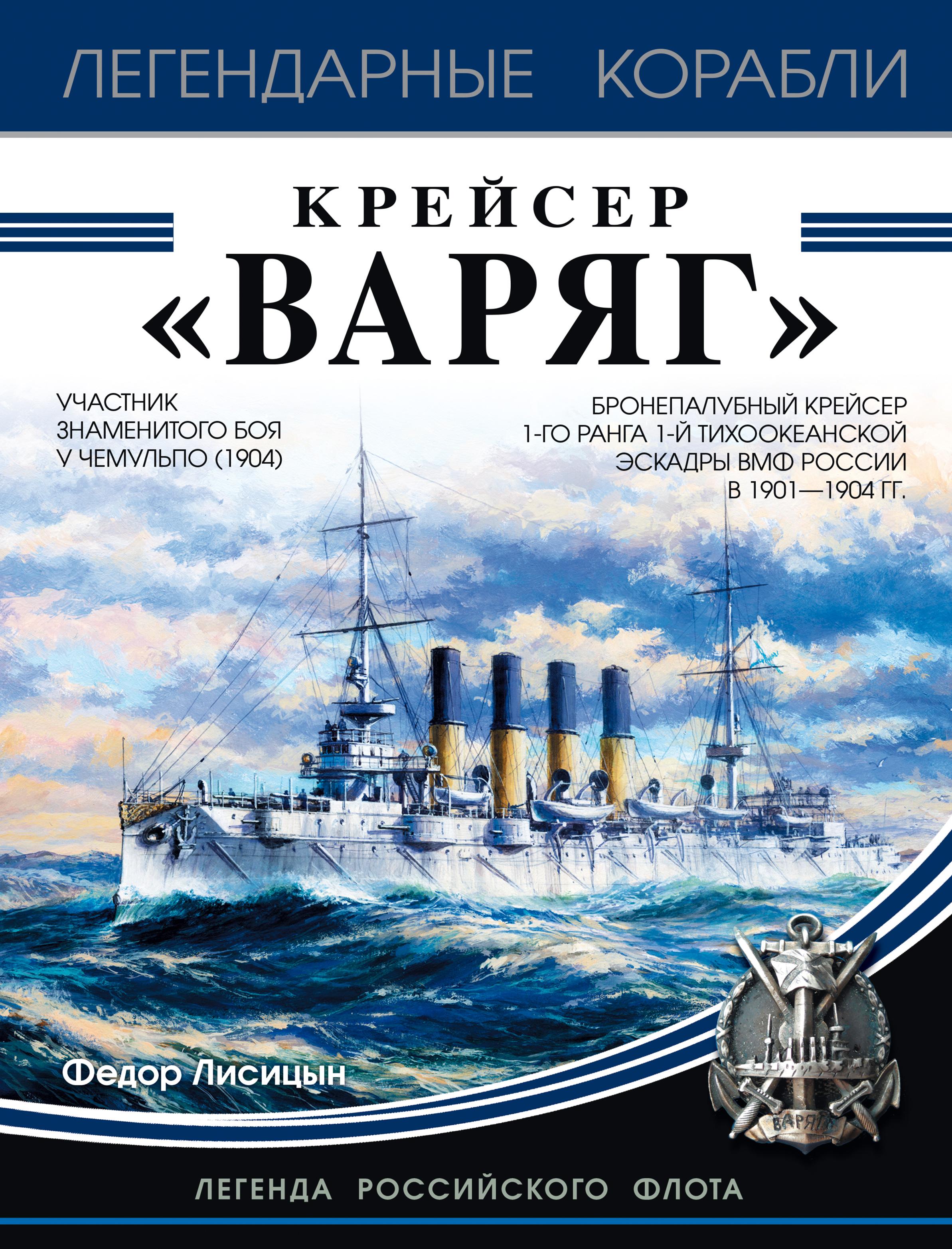 Фёдор Лисицын Крейсер «Варяг» звезда модель крейсер варяг 9014
