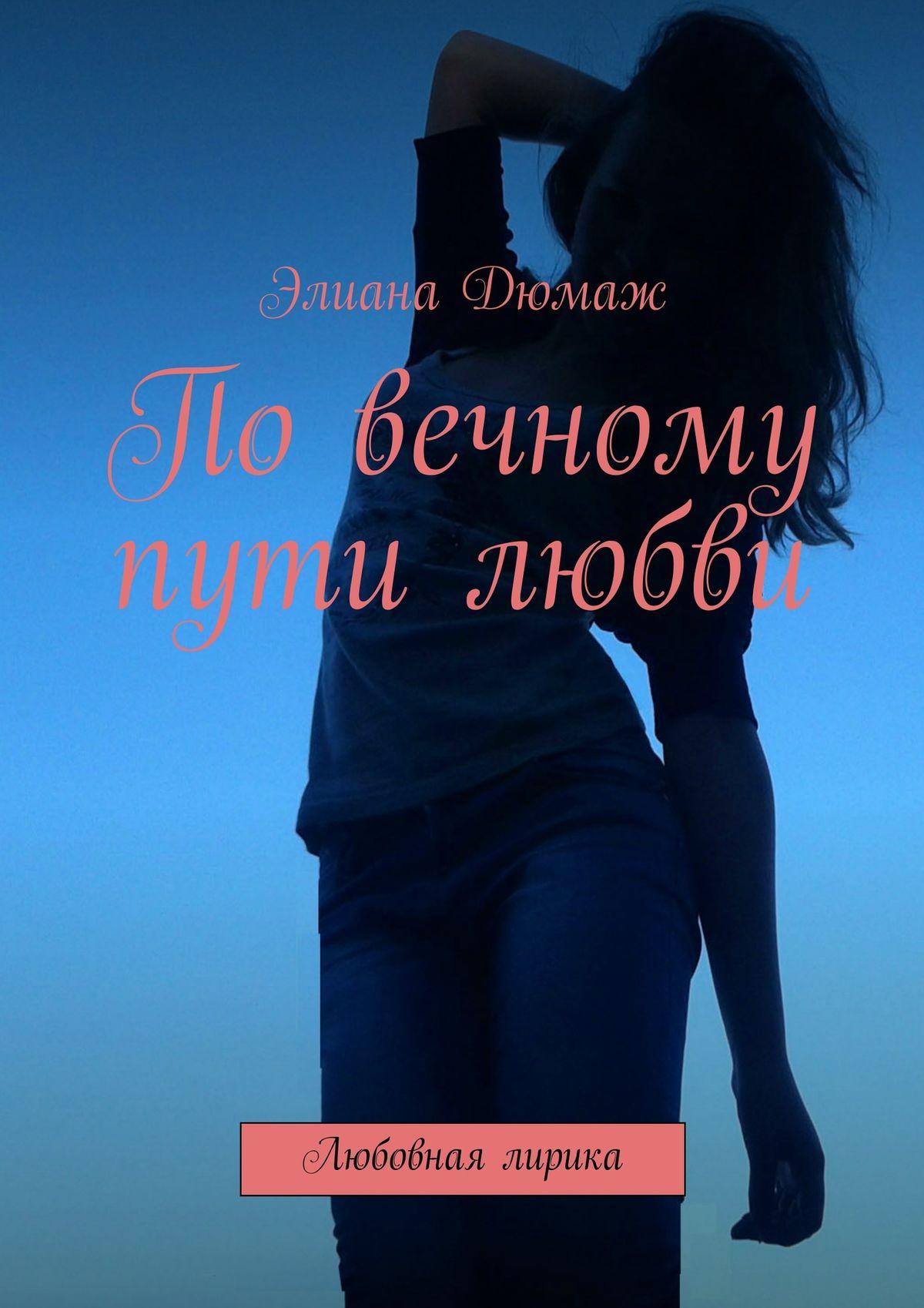 Арина Алексеевская По вечному пути любви. Любовная лирика колентьев алексей сергеевич жизненное пространство