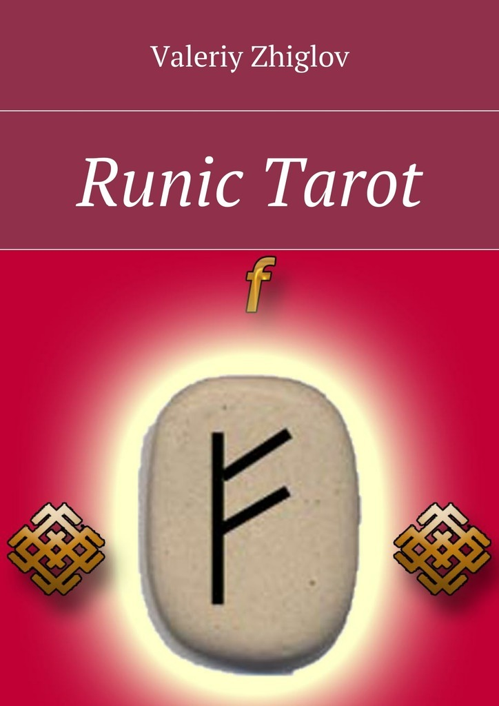 лучшая цена Valeriy Zhiglov Runic Tarot