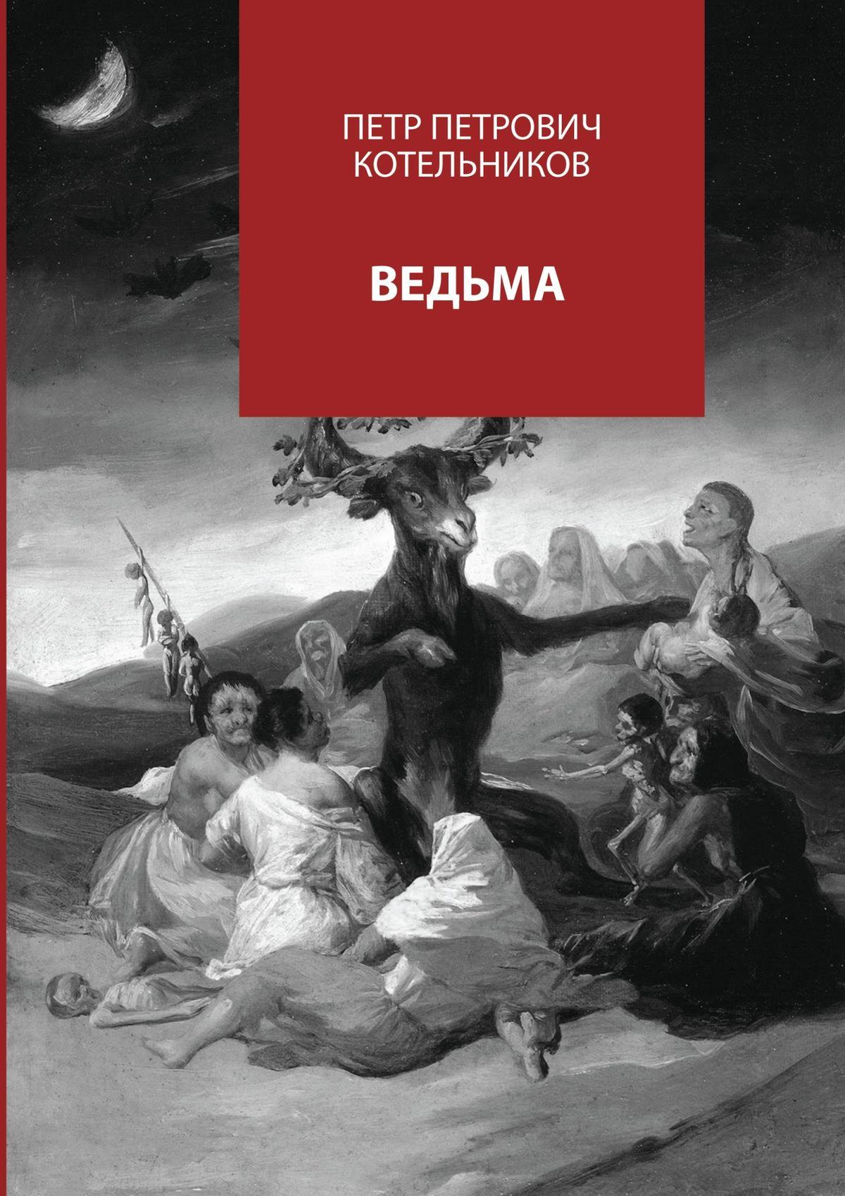 Петр Петрович Котельников Ведьма