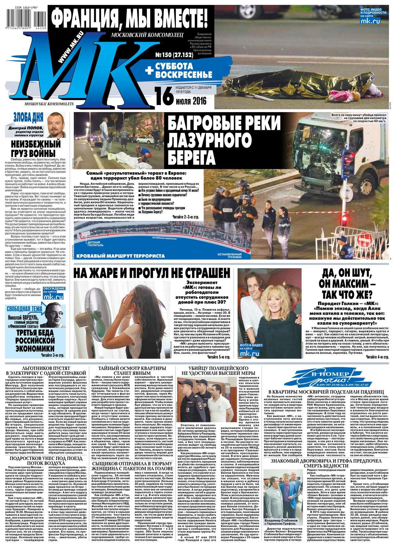 МК Московский комсомолец 150-2016