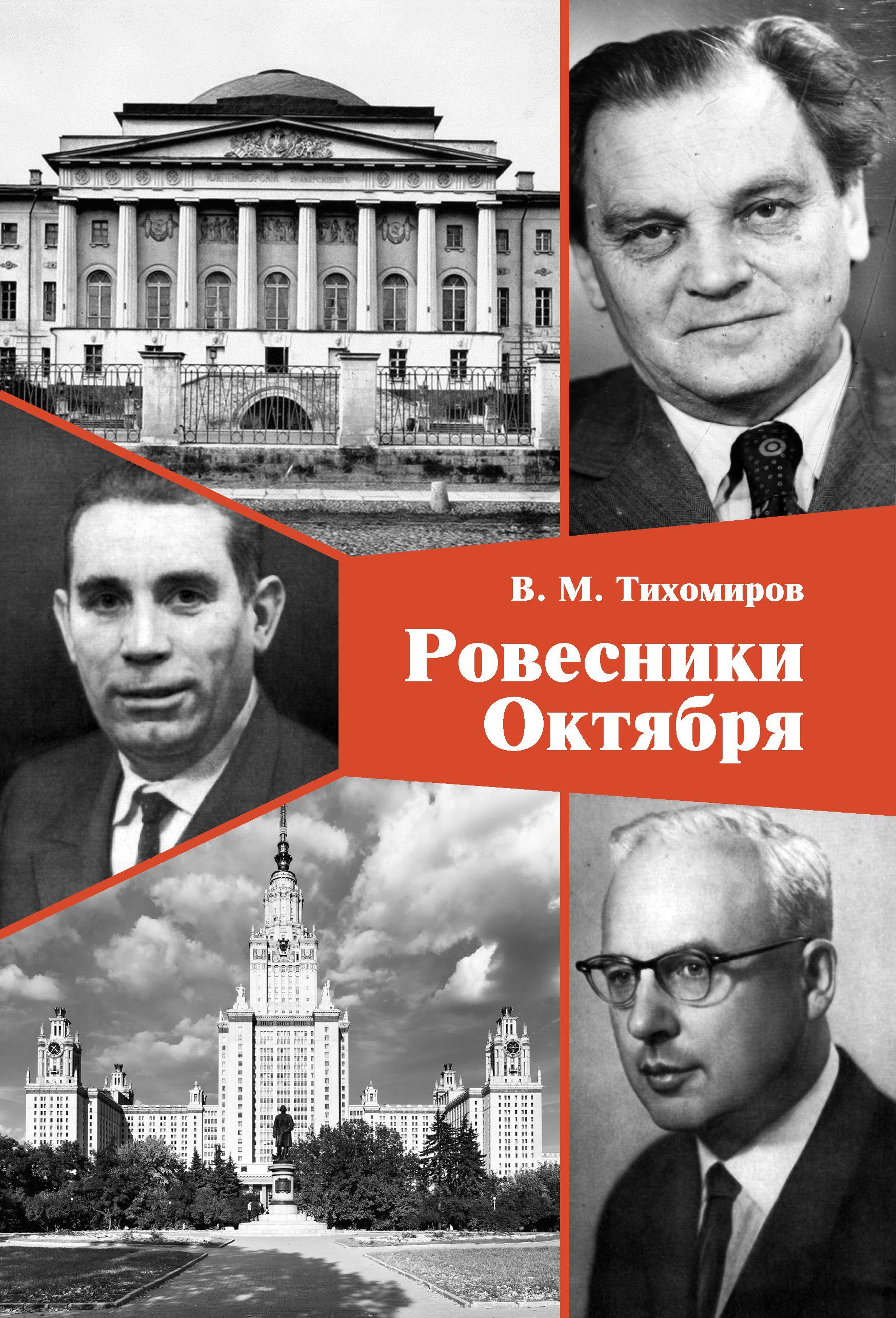 В. М. Тихомиров Ровесники Октября писаревский б харин в о математике математиках и не только