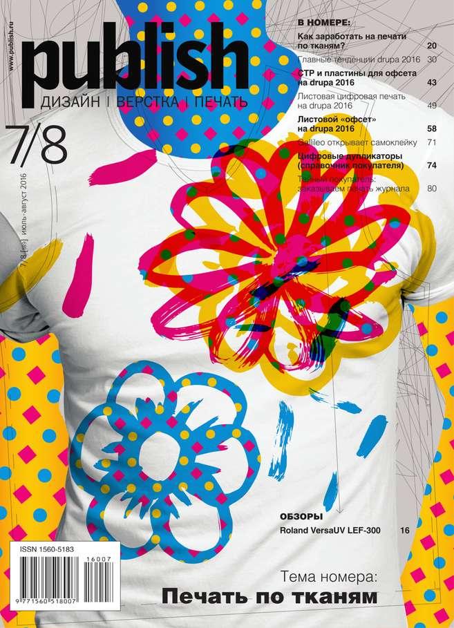 Редакция журнала Publish / Паблиш PUBLISH / Паблиш 07-08-2016