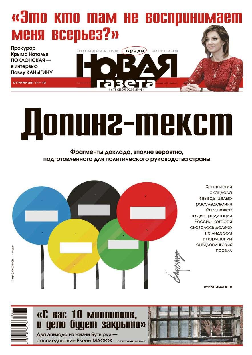 Новая газета 78-2016