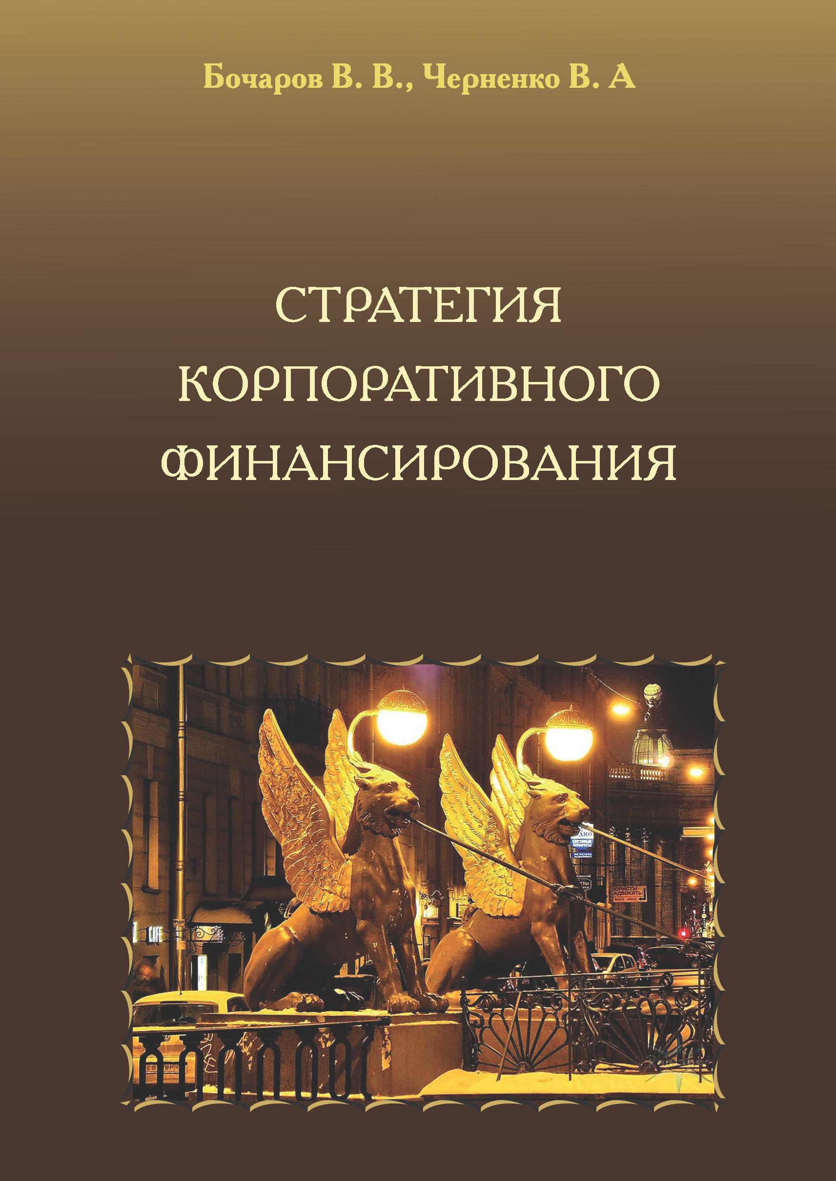 Владимир Анатольевич Черненко Стратегия корпоративного финансирования е б мицек эконометрические и статистические оценки инвестиций в основной капитал в регионах россии