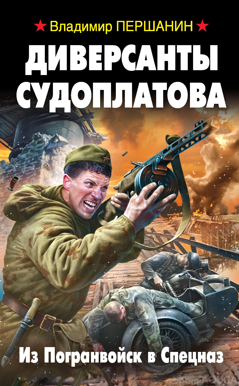 Владимир Першанин Диверсанты Судоплатова. Из Погранвойск в Спецназ цена