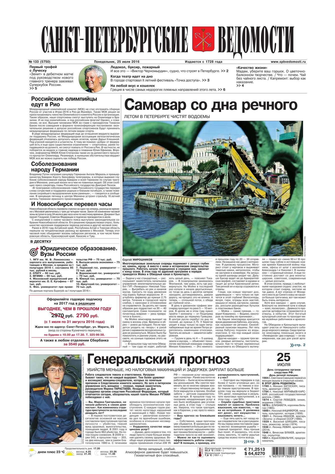 цена Редакция газеты Санкт-Петербургские ведомости Санкт-Петербургские ведомости 133-2016