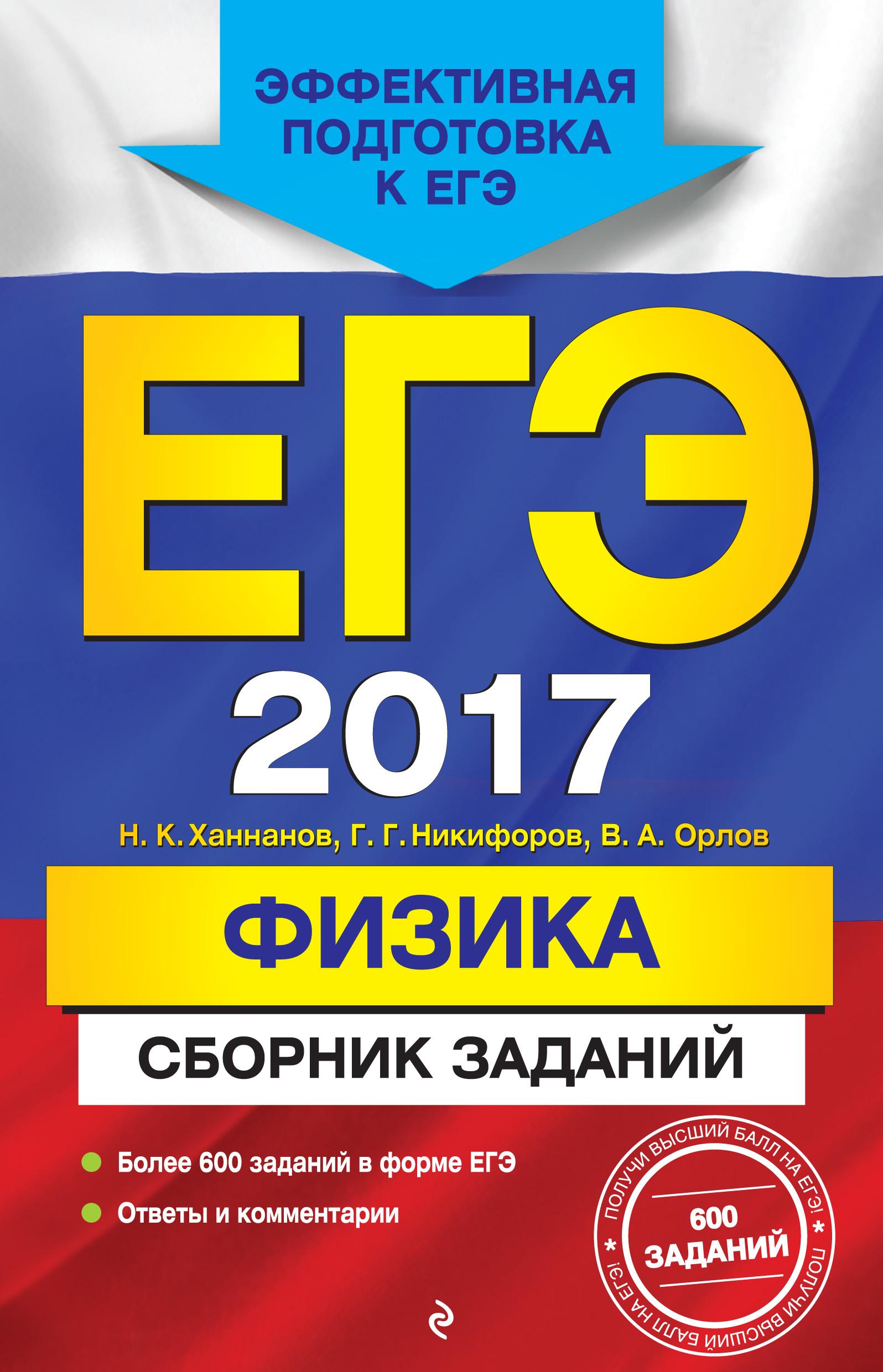В. А. Орлов ЕГЭ 2017. Физика. Сборник заданий аудиокурсы подготовка к егэ по физике mp3