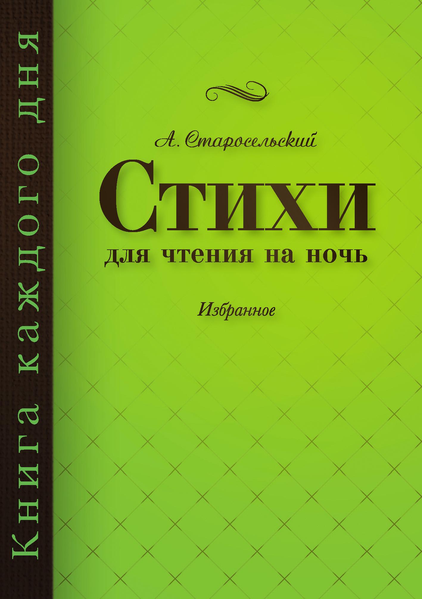 Александр Старосельский Стихи для чтения на ночь все стихи