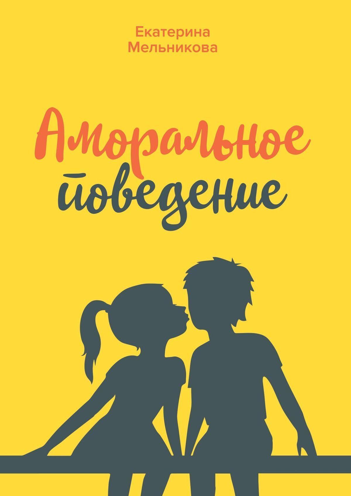 Аморальное поведение ( Екатерина Мельникова  )