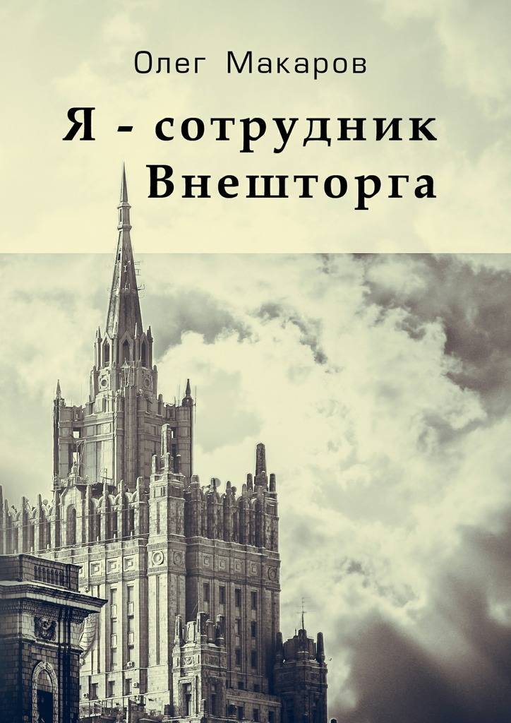 Олег Макаров Я– сотрудник Внешторга трибулустан в чите